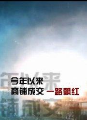 0818经视看地产——杭城商铺投资