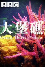 BBC之大堡礁