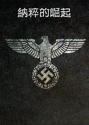 纳粹的崛起