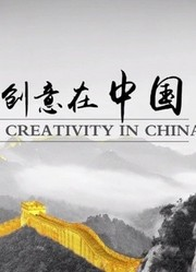 商业创意在中国