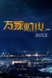 万家灯火 2012