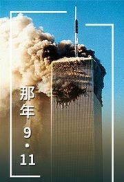 那年9.11