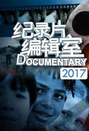 纪录片编辑室 2017