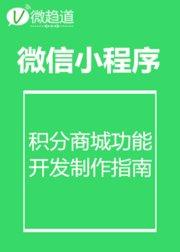微信小程序:小程序积分商城功能开发制作指