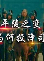 高平陵之变中,曹爽握有天子曹芳,为何最后却投降了司马懿?