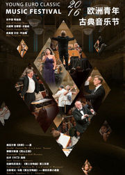 德国弦乐爱乐乐团穆索尔斯基交响乐团阿拉伯青年爱乐乐团法国青年交响乐团演奏,2016欧洲青年古典音乐节