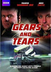 赛车与眼泪