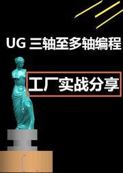 UG编程-乘光教育