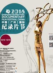2016中国(广州)国际纪录片节