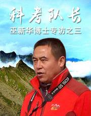 探寻丝路密码 溯源中华文明——科考队长巫新华博士专访之三