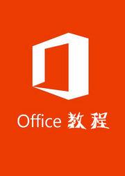 办公软件office教程