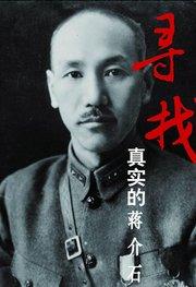 寻找真实的蒋介石