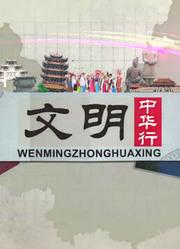 文明中华行20171223《西藏绝美 浸在珠穆朗玛 第五集 仙境嘎玛》