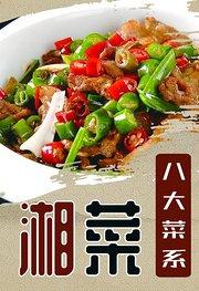 八大菜系之湘菜