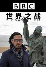 BBC世界之战