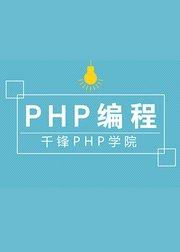 千锋PHP——WEB前端页面制作快速入门