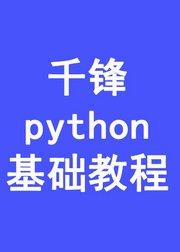 千锋python基础教程(下)