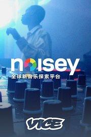 VICE中国 NOISEY