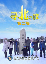 寻北之旅中国最北