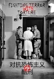 对抗恐怖主义的酷刑(全景)