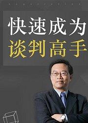 刘必荣快速成为谈判高手