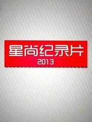 星尚纪录片2013