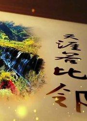 开放的中国:看四川看世界