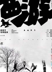 """低苦艾乐队2018甘肃巡演——""""西游"""""""
