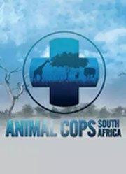 南非动物警察