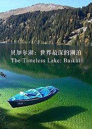 贝加尔湖:世界最深的湖泊