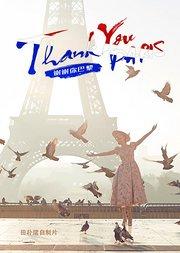 谢谢你巴黎