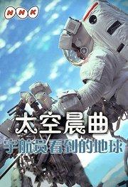 太空晨曲-宇航员看到的地球