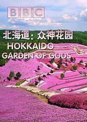 BBC北海道:众神花园