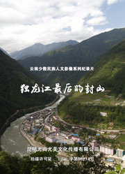 云南少数民族人文影像系列纪录片--独龙族