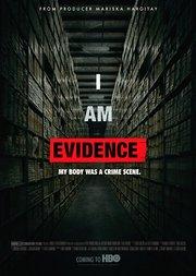 我就是证据