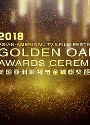 美国亚洲影视节金橡树奖颁奖盛典
