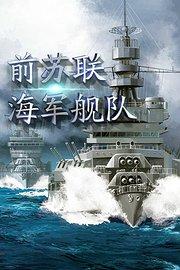 前苏联海军舰队