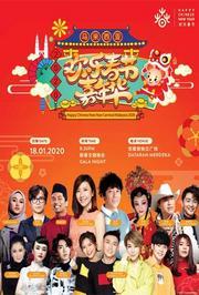 马来西亚欢乐春节嘉年华