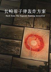 马赫效应:长崎原子弹的剧烈爆炸