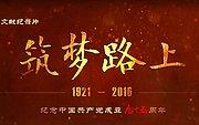 2016大型【CCTV纪录片】《筑梦路上》【1080P】复兴中国梦 【更新中】