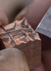 1000年前发明的木活字 今天竟然被他展现出来!
