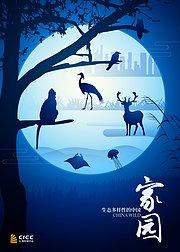 家园-生态多样性的中国