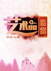 北京市文联艺术品鉴赏2017
