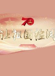 让祖国检阅——新中国历史上的大阅兵