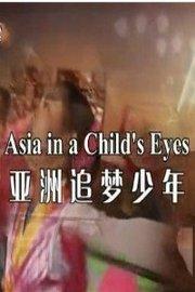 亚洲追梦少年