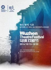 2016第四届乌镇戏剧节