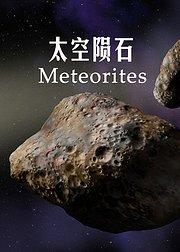 太空陨石:天赐珍宝