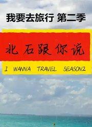 我要去旅行 第2季