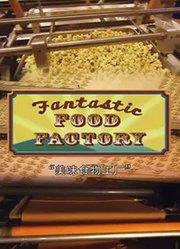 美味食物工厂