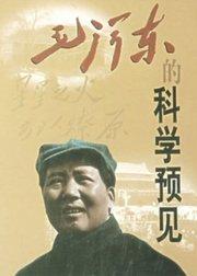 毛泽东的科学预见